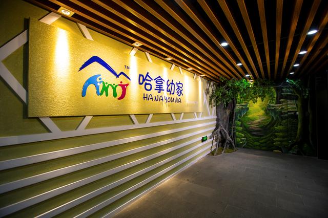 哈拿幼家:中国首家儿童体验式成长社区