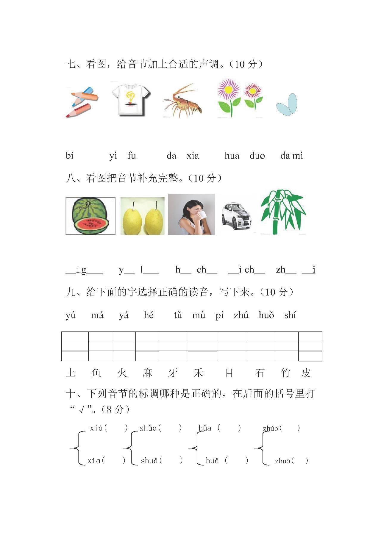 小学一年级拼���fyki�+��_苏教版小学一年级语文上册拼音练习题