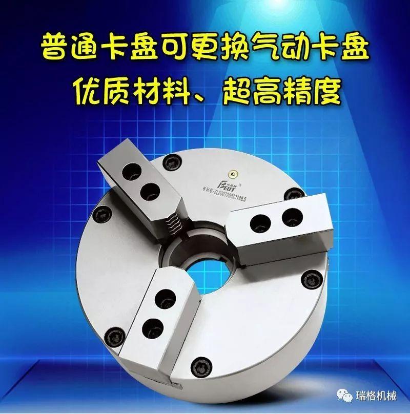 无须配拉杆,改变了传统气动和液压卡盘结构复杂,安装麻烦等不足,只需