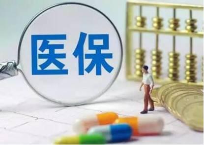 杭州医保中心 萧山小孩医保
