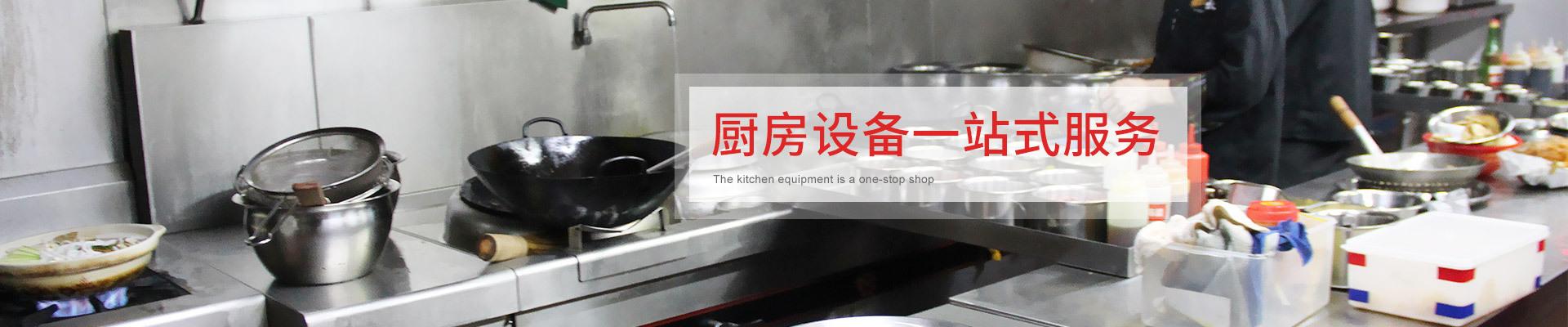 深圳西餐厅厨房工程基础设备都有哪些?-金旺厨具
