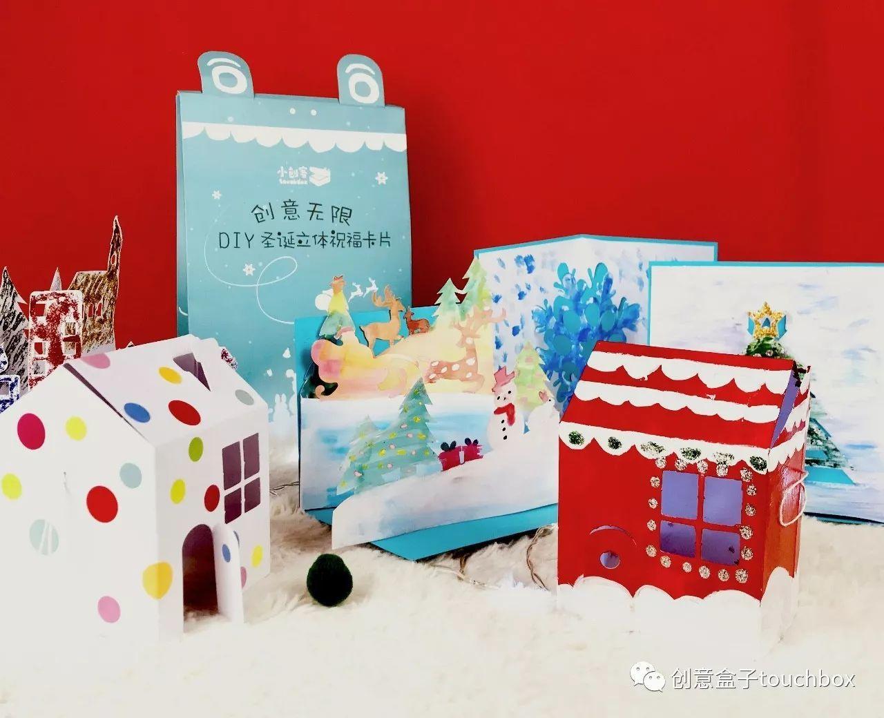 diy圣诞立体祝福卡片
