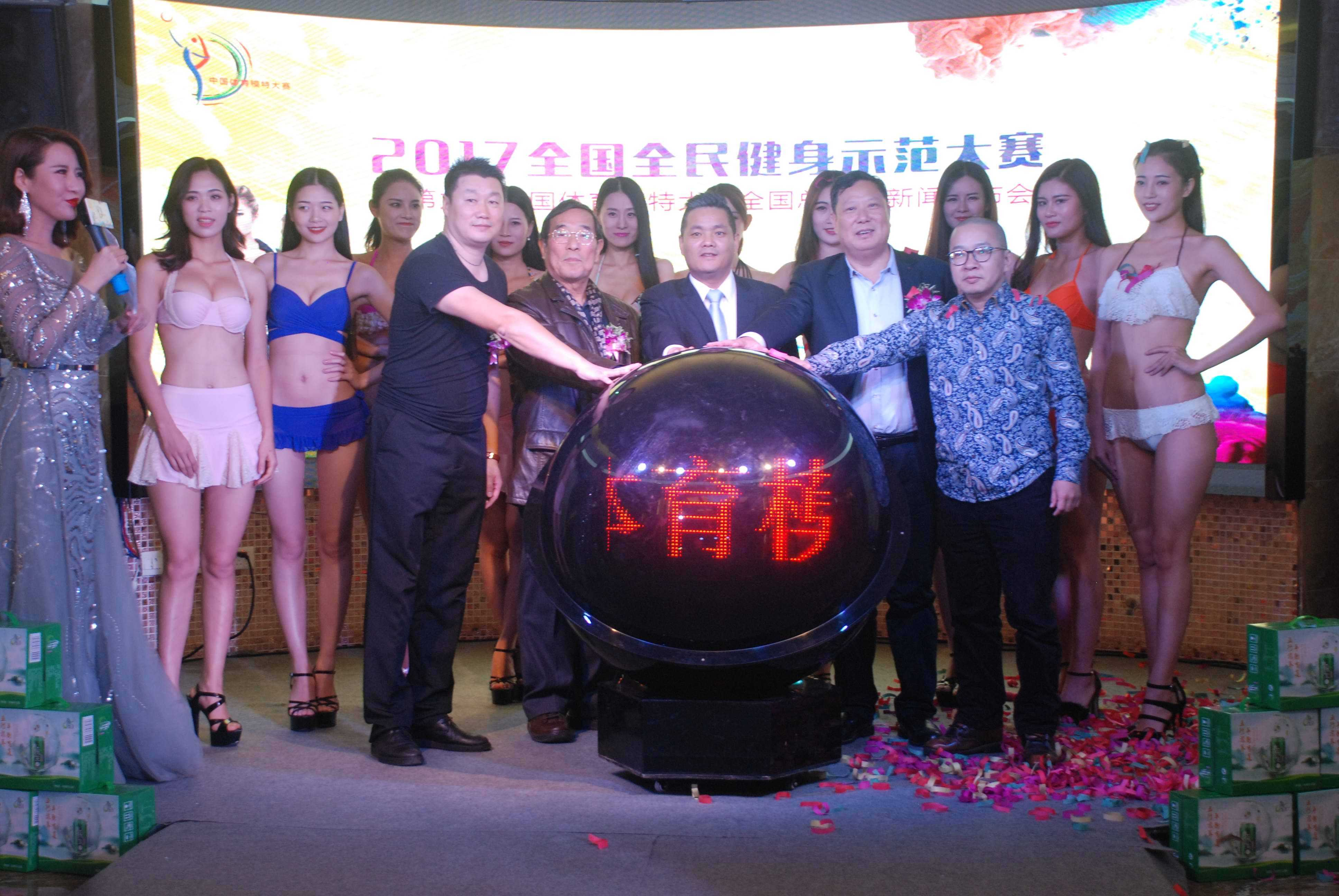 2017第九届中国体育模特大赛在东莞盛大启动