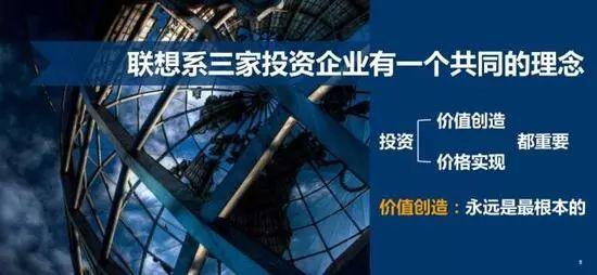 【大咖洞见】柳传志:联想控股的组织架构、盈利模式和投资理念!