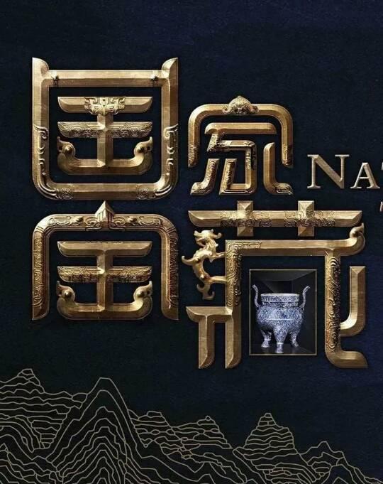 国家宝藏中logo中的永乐大鼎