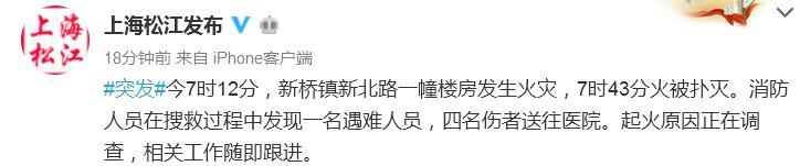 上海松江一幢楼房发生火灾 一人遇难四名伤者送医