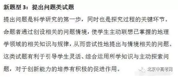 教诲部最新:2018高考新纲要,语数外变换大,地理呈现新题型(责编保举:中测验题jxfudao.com)