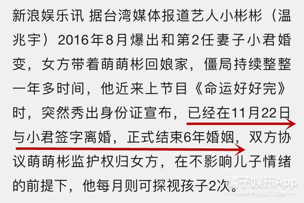 台湾童星小彬彬离婚,这对夫妻互骂疯狗、虚荣、整容太狗血了
