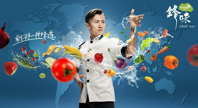 从大厨变战神,谢霆锋 锋味 开启全球美食狂欢节