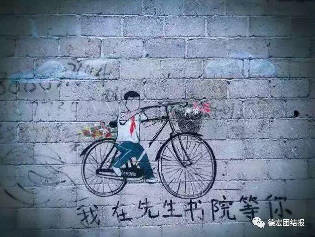走,到梁河先生书院跟着体育老师学画画去