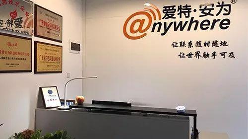 广州爱特安为科技股份有限公司(证券代码:872375)