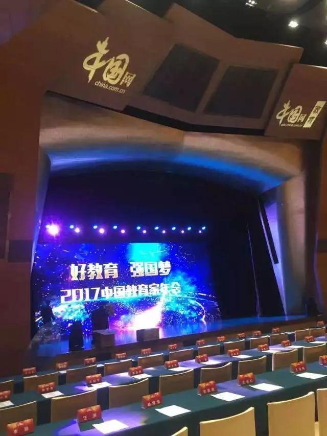 独家 | 教育的主题正发生变化,近千名教育人共话国际教育的中国品质