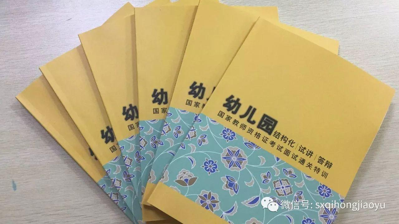 2019下半年福建省中小学教师资格面试公告_中公教师
