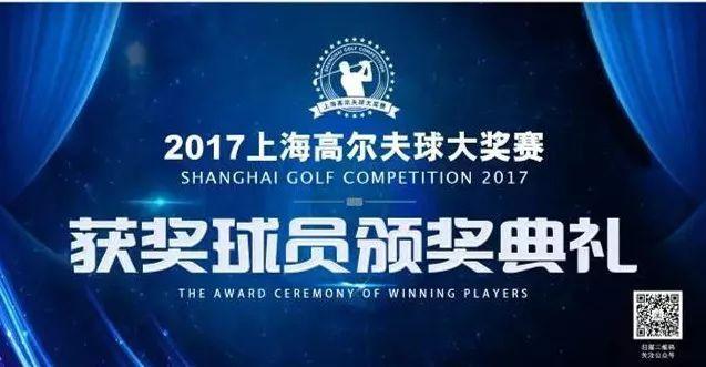 2017上海高尔夫球大奖赛正式落幕!