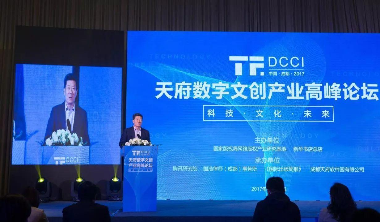 阎晓宏:数字版权已成为文化产业发展最重要的基础性资源