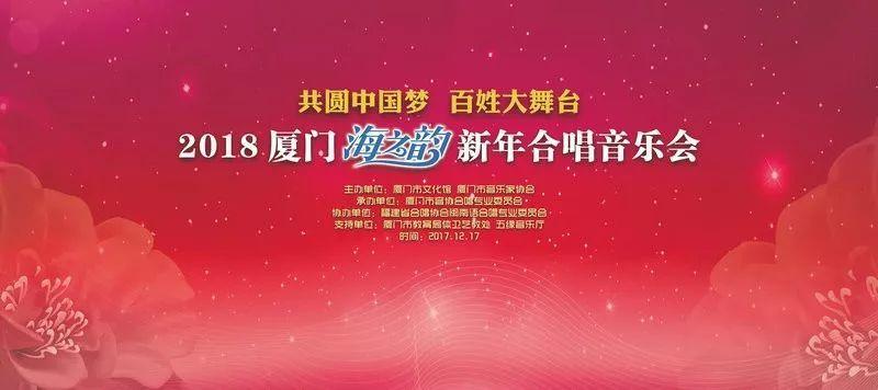 """""""共圆中国梦 百姓大舞台""""2018厦门""""海之韵""""新年合唱音乐会即将登场"""