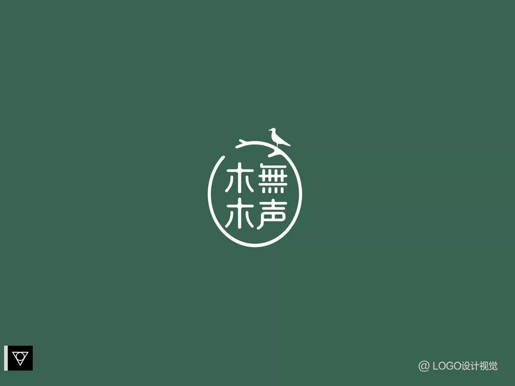 中文字体logo设计小集