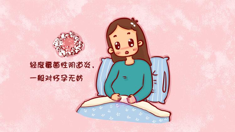 操淫荡妈妈阴道_只因妈妈在孕期患了这种病