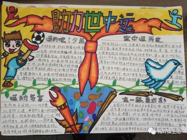 """【教育动态】梅岭街道举行""""红领巾助力世中运""""手抄报"""