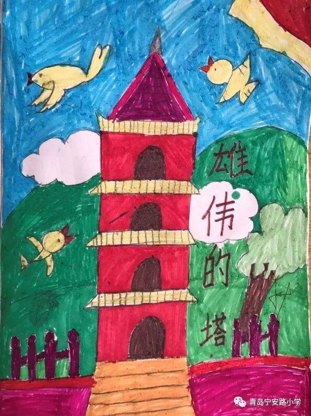 雄伟的塔 二年级六班 贾语桐图片