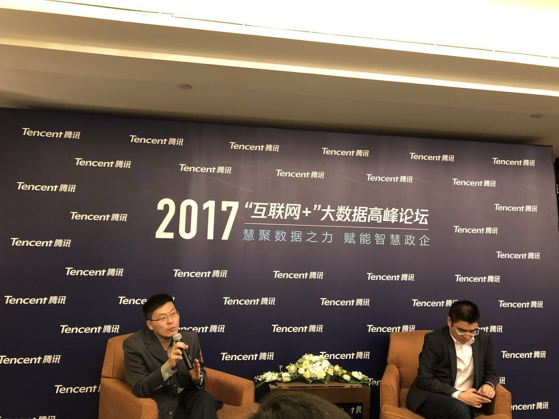 """腾讯推出全新大数据品牌""""腾讯慧聚"""" 定位聚焦""""互联网+"""""""