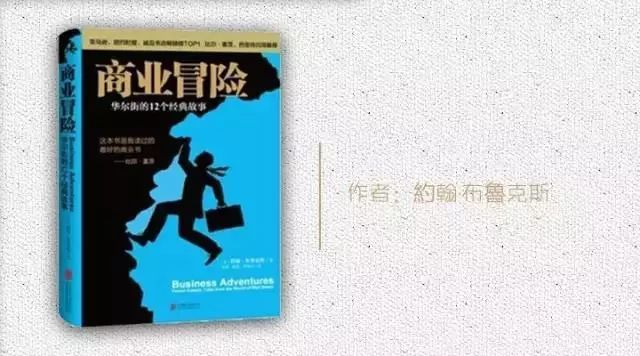 巴菲特历年推荐的好书插图11