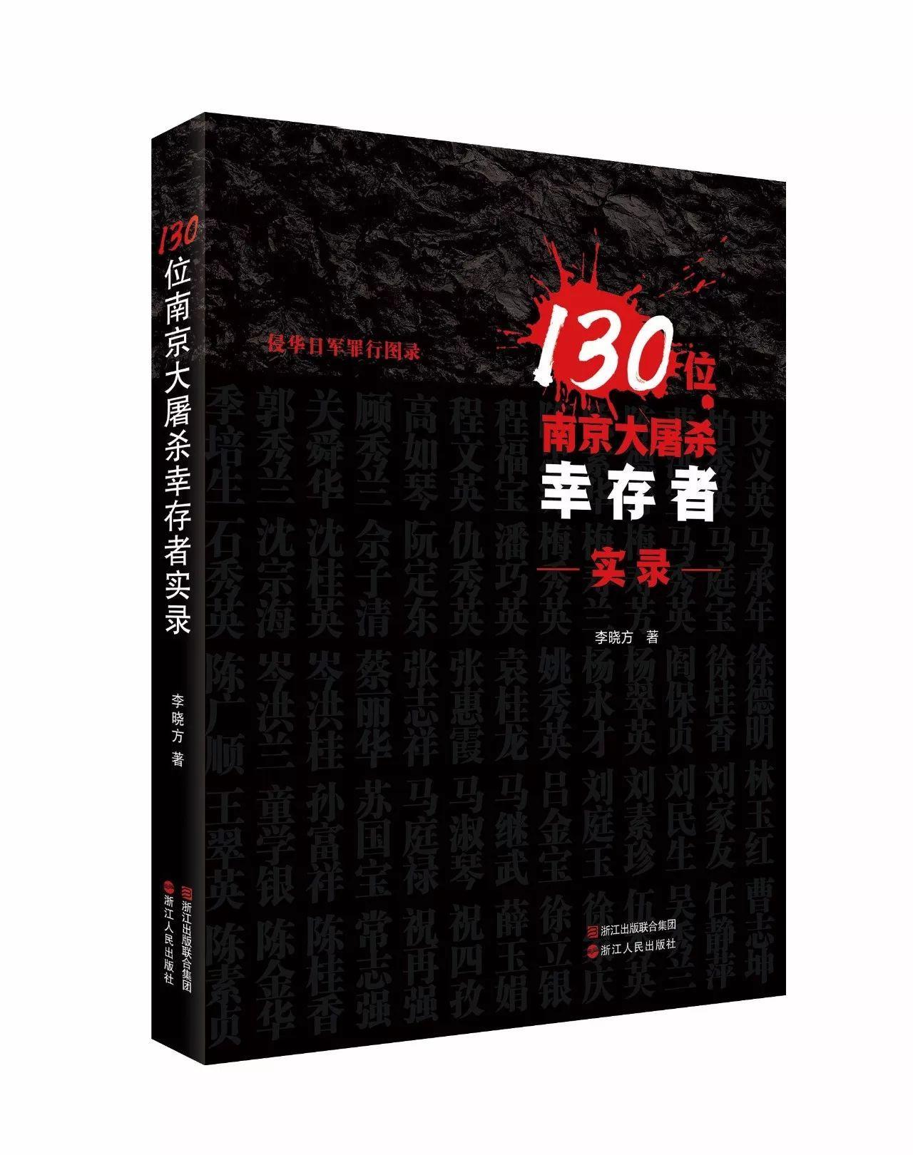 130位老人的泣血控诉,需要你侧耳倾听  《南京大屠杀幸存者实录》出版
