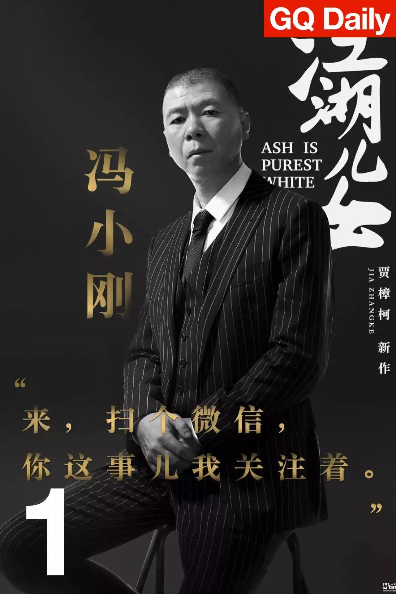 冯小刚又要演电影了,这才是戏精的诞生 | GQ Daily