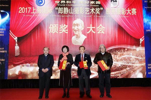 """2017上海国际""""郎静山摄影艺术奖""""在沪颁奖"""