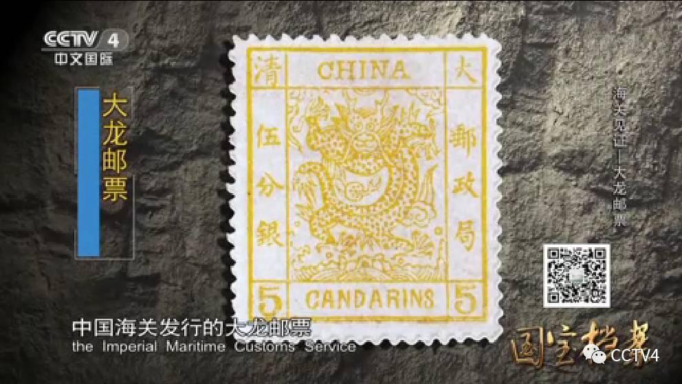 中国第一张邮票引发的悬案……