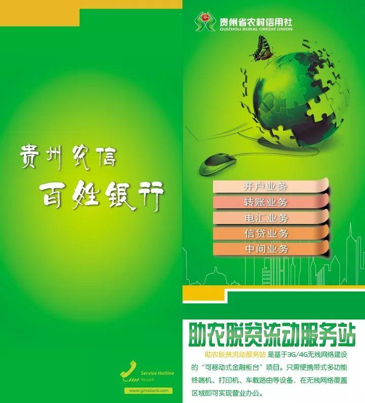 贵州农信第一届金融产品与服务