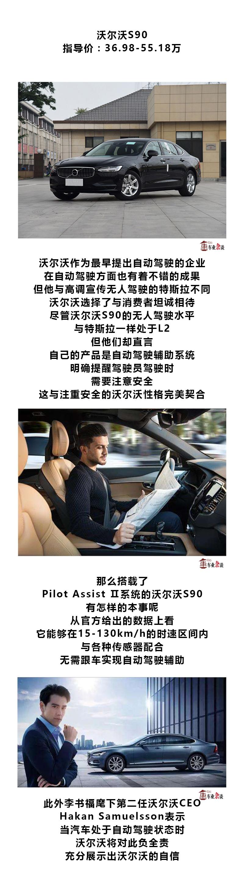 想体验无人驾驶的乐趣?这几款量产车可以满足你 - 周磊 - 周磊