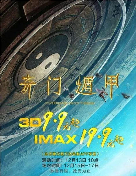 imax百日观看节来万达整版免费imax看电影啦侏罗纪影城电影免费完公园观影图片