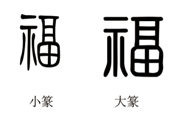 篆体福字图片