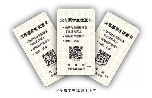 优秀学生干部理由_小航答疑,学生火车票购票问题详解!