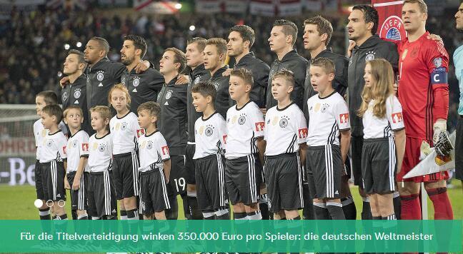德国公布世界杯奖金只出线无奖金卫冕每人35万