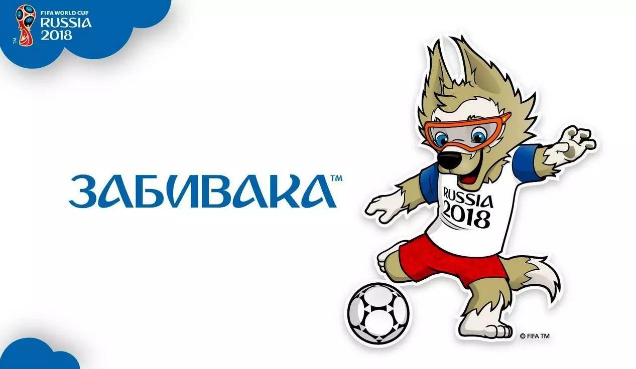 俄罗斯世界杯_2018年俄罗斯世界杯吉祥物