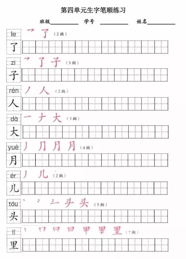 部编版一年级上册全册写字表笔顺练习 可下载打印