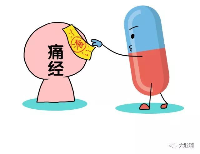 痛经吃止痛药_我平时连痛经宝都不敢多喝 你让我吃止痛药 止痛药 副作用这么大 万一