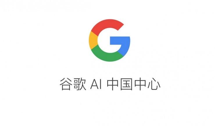 谷歌开发者大会李飞飞演讲全文:中国力量如此巨大,我们也正式成立了