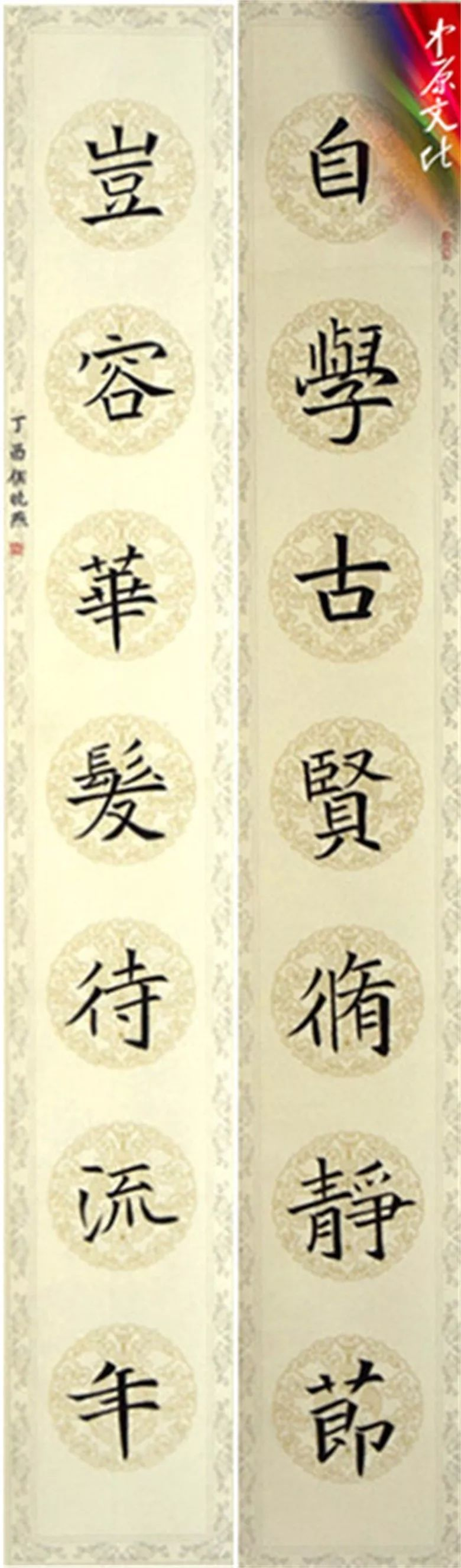 楹联的习俗源于我国古代汉语的对偶现象,西晋时期,出现合律讲究的对句