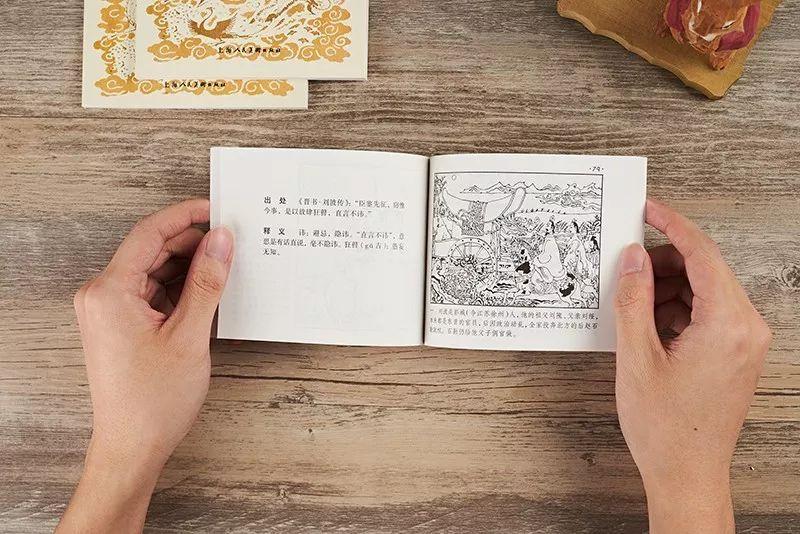 经史什么成语_成语故事简笔画