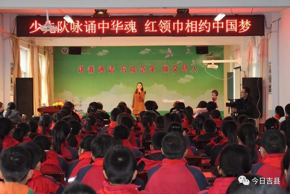 东关小学:少先队咏诵中华魂 红领巾相约中国梦