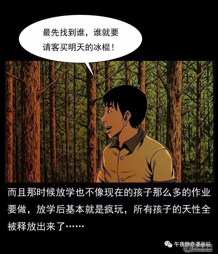 短篇鬼故事《水缸》,恐怖漫画中国诡案实录之水缸。