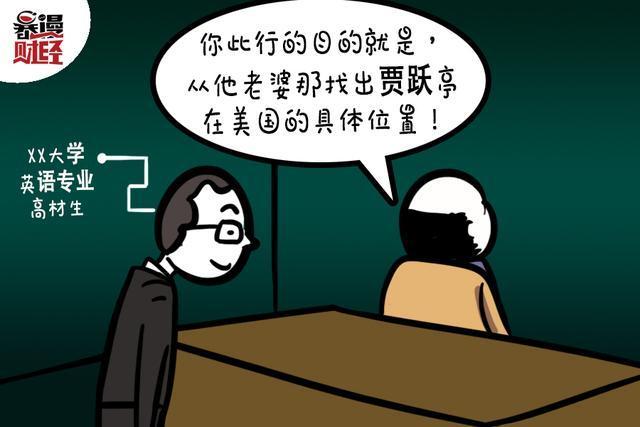 """谁会成为贾跃亭孩子的""""英文老师"""""""