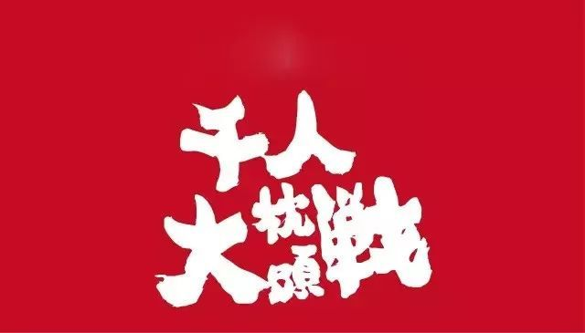 亚洲se图狠狠千人_31 1号门中庭 粉色,千人, 高逼格,枕头大战 蓄势待发!