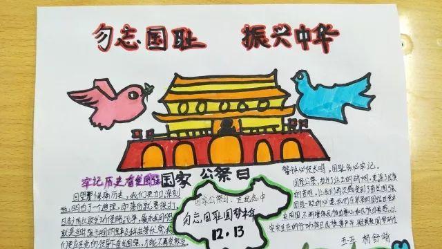 有的通过观看电影《南京大屠杀》,做手抄报等方式深入了解这个让中国