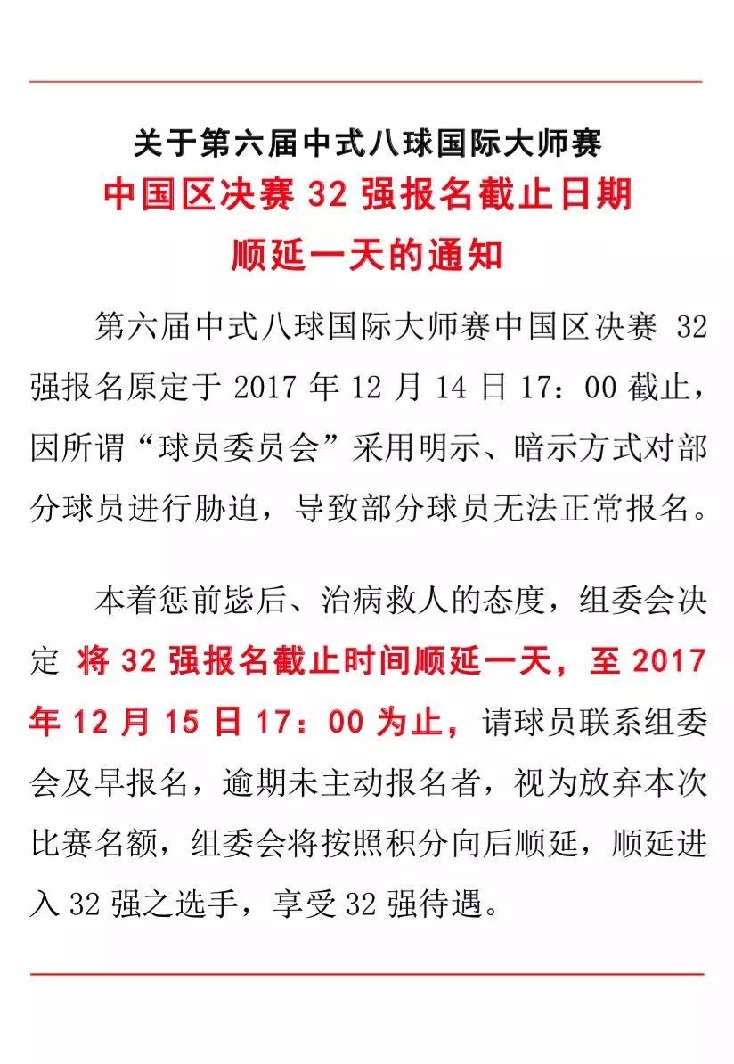 关于无限期谢绝石鑫、张广豪、于庭等人参加中