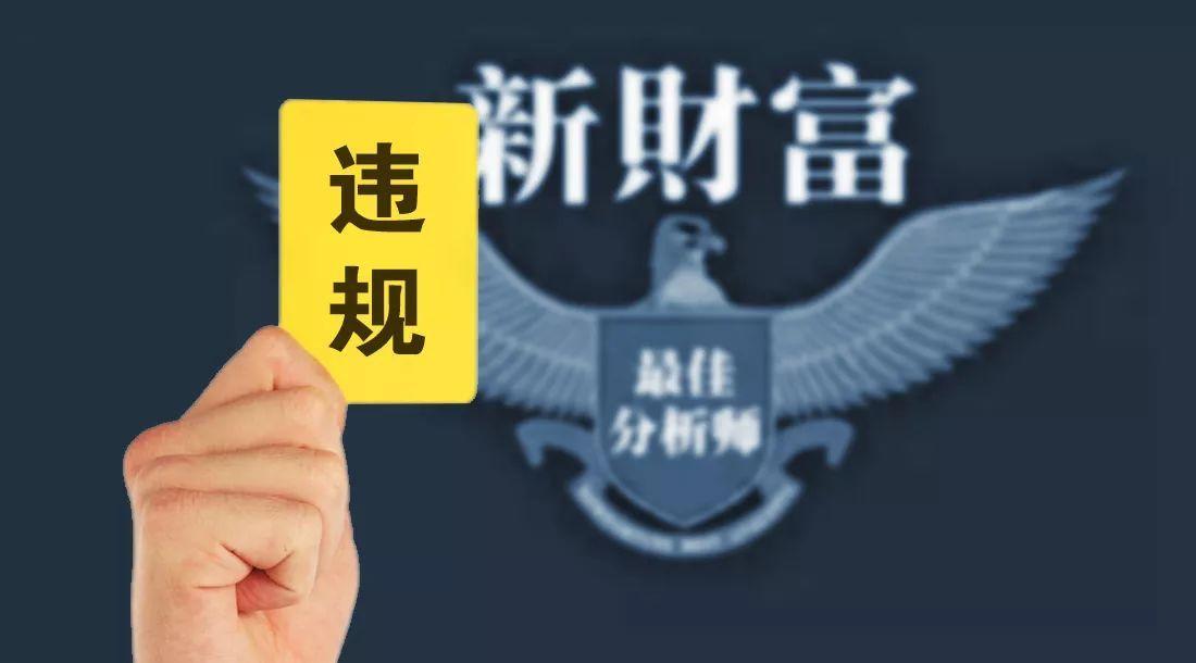 """海通证券分析师施毅因发布4篇""""江特电机""""研究报告被上海证监局警示"""