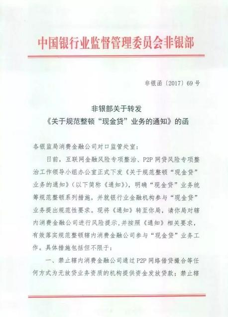 银监会非银部要求地方银监局对辖内消费金融公司进行风险提示